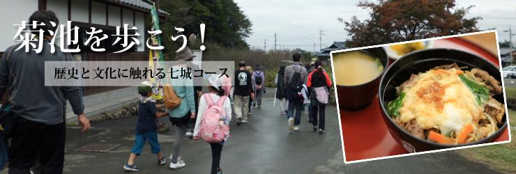 菊池を歩こう!フットパス 歴史と文化に触れる七城コース