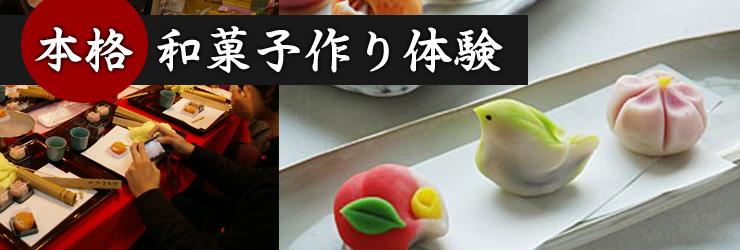 老舗の菓子店で本格的な和菓子づくりにチャレンジしよう!