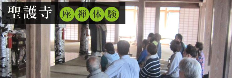 聖護寺で座禅を体験してみませんか?(座禅修業の体験)