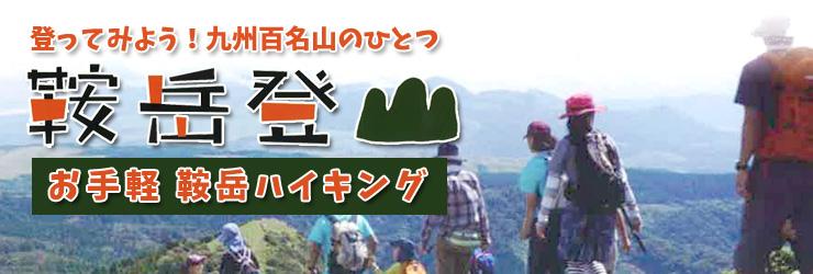 登ってみよう!九州百名山「鞍岳」登山ハイキング(山登り用の服装でお願いします)