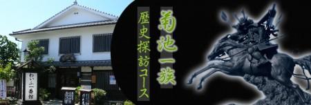 菊池一族歴史探訪コース、菊池一族にまつわる名所(歩いて巡るコース)