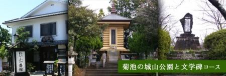 菊池の城山公園と文学碑コース(歩いて巡るコース)