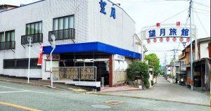 08.菊池温泉 望月旅館