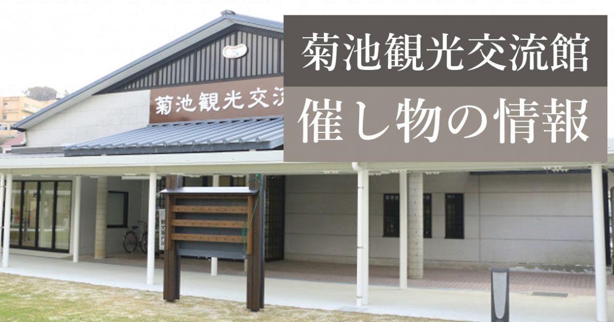 菊池観光交流館