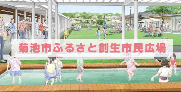 菊池市ふるさと創生市民広場