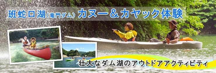 班蛇口湖(竜門ダム)カヌー&カヤック体験、お子様や初心者の方でも参加OK